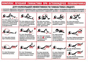 Комплекс гимнастики при грыже и остеохондрозе