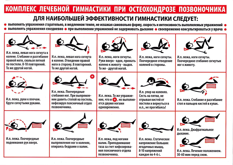 Упражнения с картинками при грыже позвоночника 17
