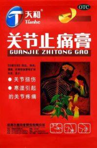 Гуанцзе Чжитун Гао
